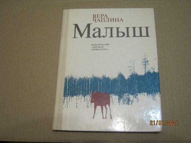 Книга_В. Чаплина_МАЛЫШ. Рассказы. Див фото.