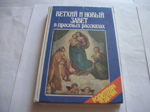 Книги Ветхий Завет, Детская Библия, Библейские повествования
