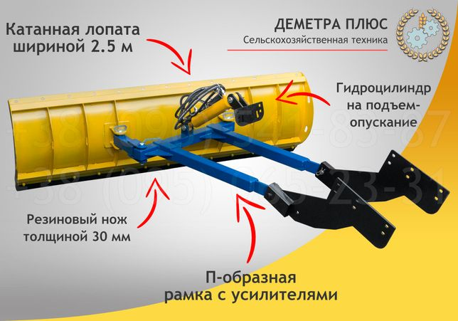 Отвал снегоуборочный ВС-2.5М (МТЗ, ЮМЗ, Т-40, відвал, лопата)