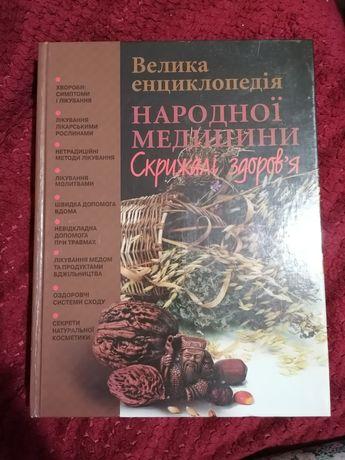 Енциклопедія народної медицини, бесплатная доставка!