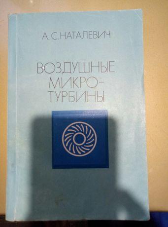 редкая книга времен ссср