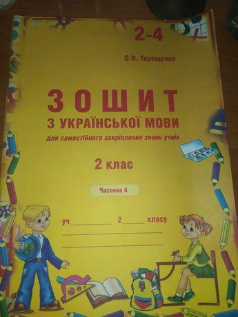 Шкільні зошит-підручник з укр.мови 2-4клас 7шт за 100грн