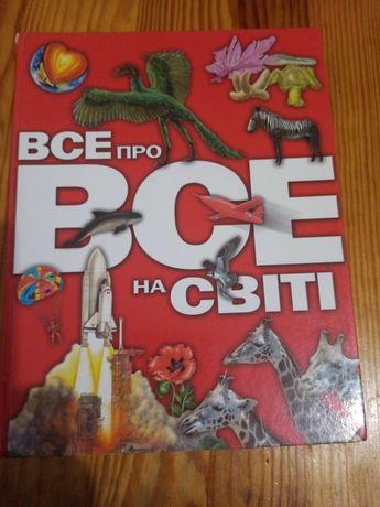 Книга - довідник ілюстрований