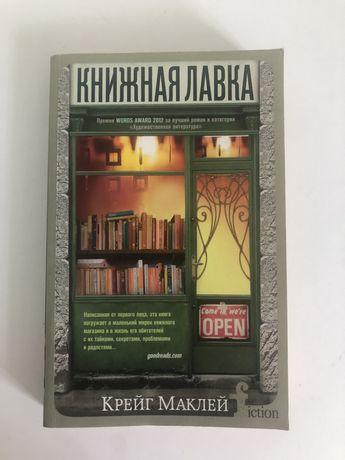 «Книжная лавка» Крейг Маклей