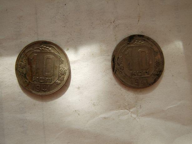 10 копеек 1941г.СССР