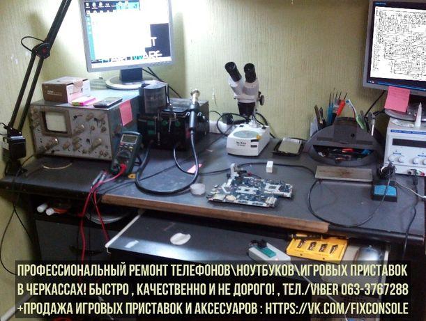 Профессиональный ремонт телефонов\ноутбуков\игровых приставок ...
