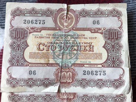 Продам облигации номиналом 100 рублей 1956 г. 5шт номера подряд