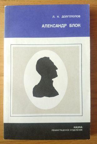 Л. К. Долгополов - Александр Блок