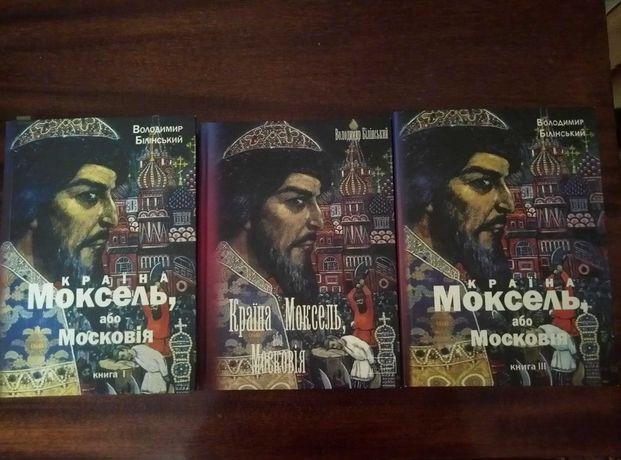 """Володимир Білинський """"Країна Моксель або Московія"""" (3 книги)"""