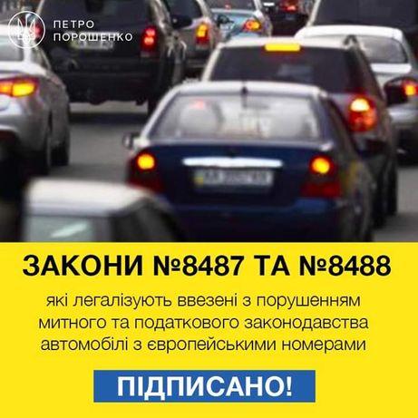 Авто из Германии под закон 8487 и 8488
