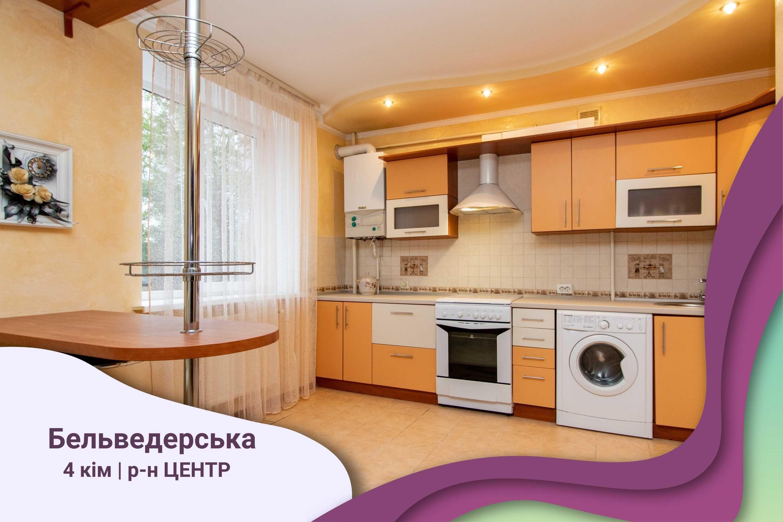 4-кімнатна квартира на вул. Бельведерській (центр)