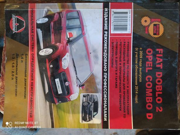 Книга на Fiat Doblo 2 и Opel Combo D с 2009 года (Фиат Добло / Опель К