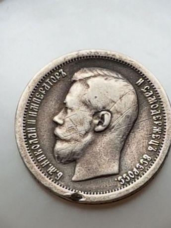 Царская серебрянная монета