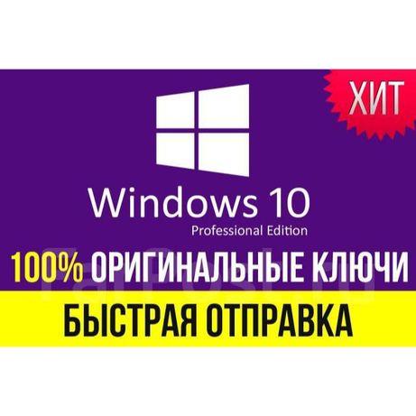 Ключ для Windows 10 Pro лицензия, оригинальный ключ