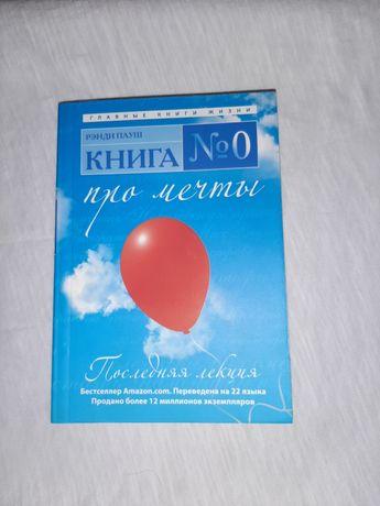Пауш Рэнди Книга № 0. Про мечты