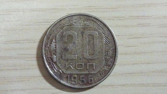 20копеек1956год.