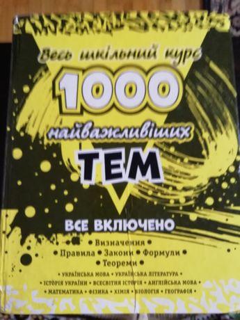 1000 найважливіших тем зі шкільної програми. 60 грн