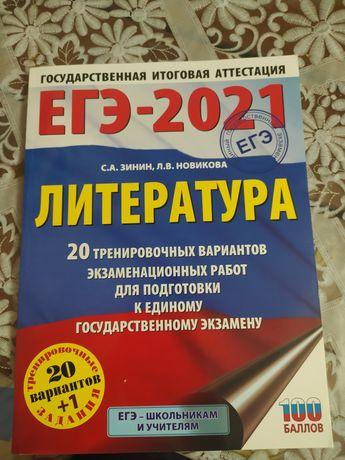 Тетрадь по подготовке к ЕГЭ 2021. Справочник.