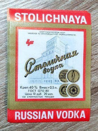 Этикетки для водки СССР (Столичная, Московская, Русская)