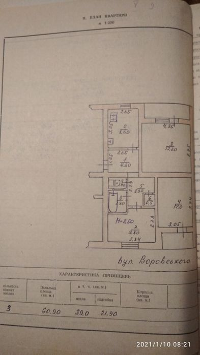 Продається 3-х кімнатна квартира Первомайск - изображение 1