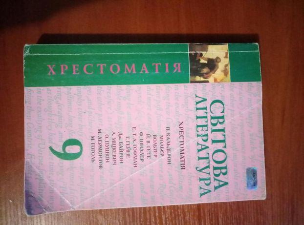 Хрестоматія Світова література 9 клас
