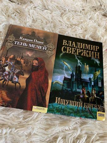 «Тень мечей» Камран Паша. «Ищущий битву» Владимир Свержин
