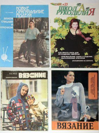 Комплект 5 журналов по вязанию и рукоделию