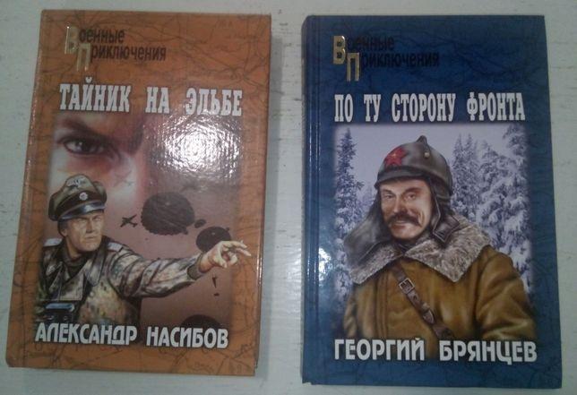 Военные приключения: А. Насибов, Г. Брянцев