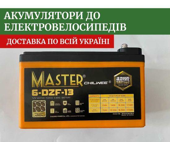 Аккумуляторы к электровелосипедам Master 6-DZM-13.1   Днепр