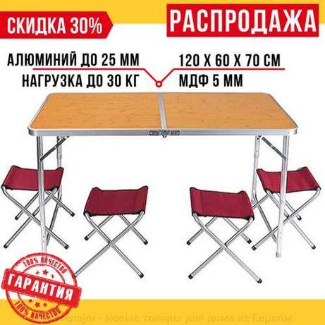 СТОЛ для пикника дачи раскладной Столик 4 стула зонты палатки опт дроп