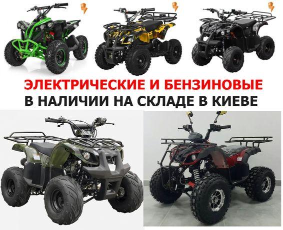 ДЕТСКИЙ(Е) КВАДРОЦИКЛЫ (ЭЛЕКТРОМОБИЛЬ и бензиновые) со склада в Киеве