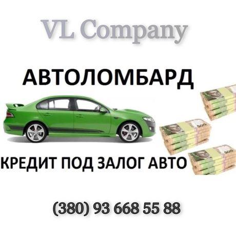 Кредит под залог любого авто с правом Вождения