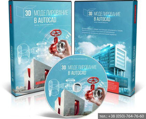 Видеокурс 3D моделирование в AutoCAD Алексей Меркулов