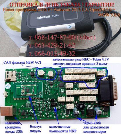 Диагностика Автосканер 1-платный AutoCom CDP, Delphi DS150e, Автоком