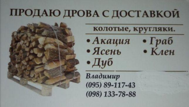 Продам дрова! Метровки и колотые! Доставка!