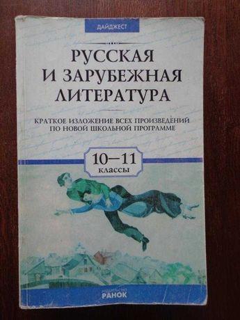 Русская и зарубежная литература (для 10-11 классов)