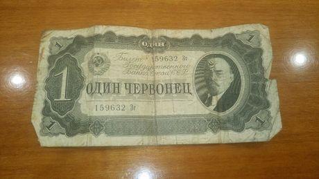 Один червонец 1937 год