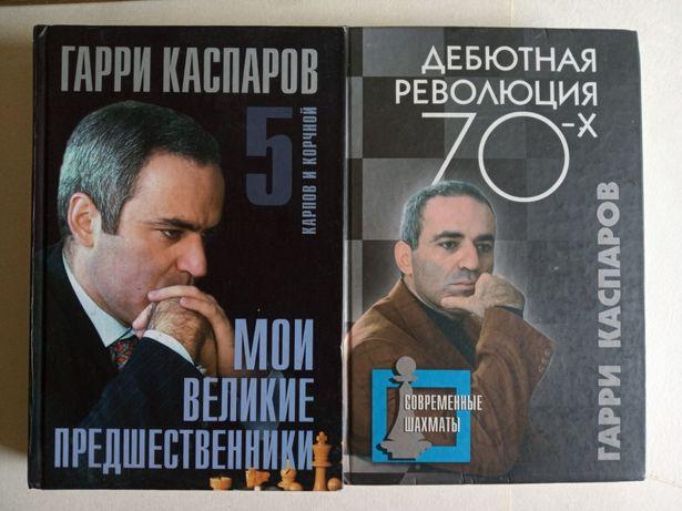 Книги Шахматы Каспаров Алехин редкие