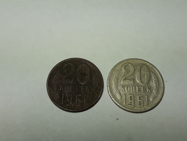 20 копеек СССР 1961года