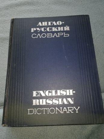 Slownik angielsko - rosyjski