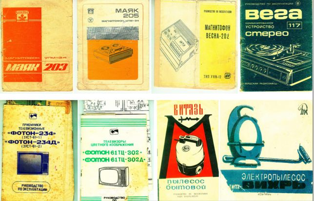 Инструкции- магнитофонВЕСНА-202.1981+МАЯК-203.1978..