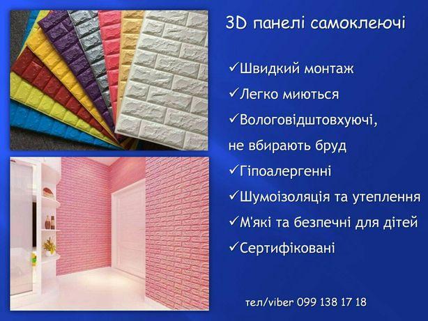 Самоклеючі 3Д панелі, тепла пазл підлога та самоклеючі стелі !!!