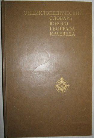 Энциклопедический словарь юного географа-краеведа. 1981г