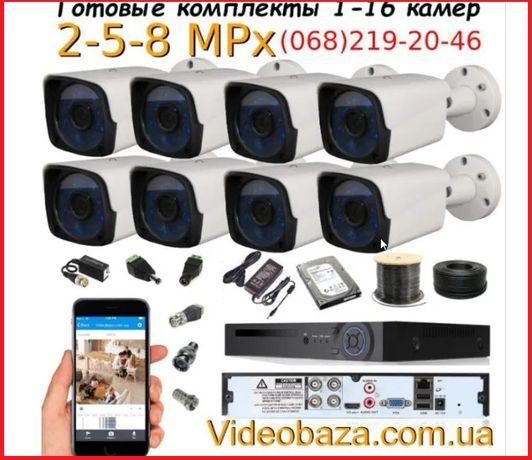 Комплект видеонаблюдения на 8 уличных камер Full HD 2.1 Mpix !!!