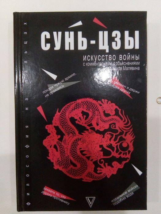 Сунь-Цзы. Искусство войны: с комментариями и объяснениями Краматорск - изображение 1