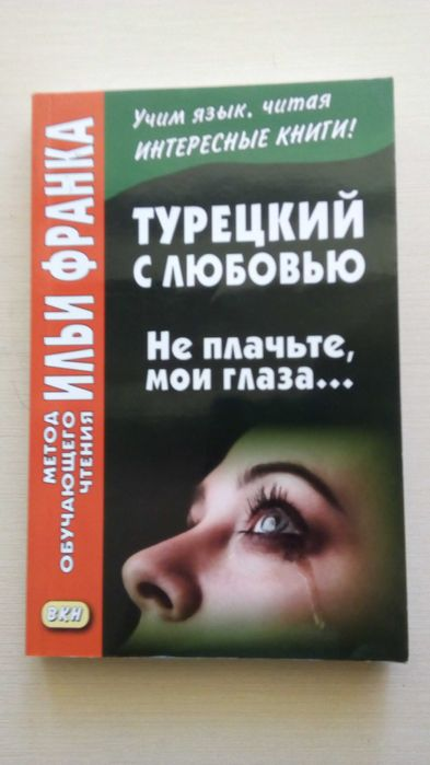 Не плачьте, мои глаза. Турецкий с любовью. Запорожье - изображение 1