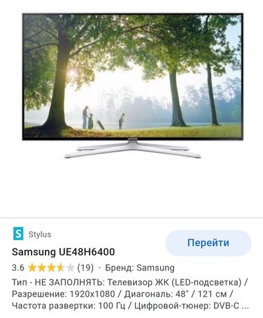 Продам телевизор смарт