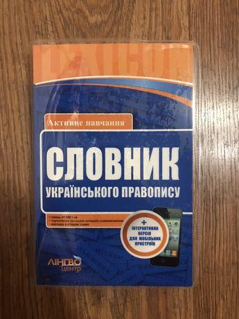 Словник українського правопису