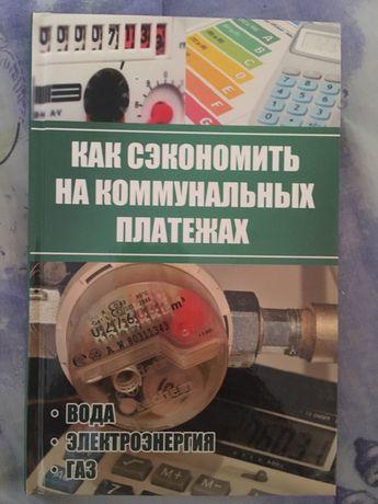 Книга Как сэкономить на коммунальных платежах