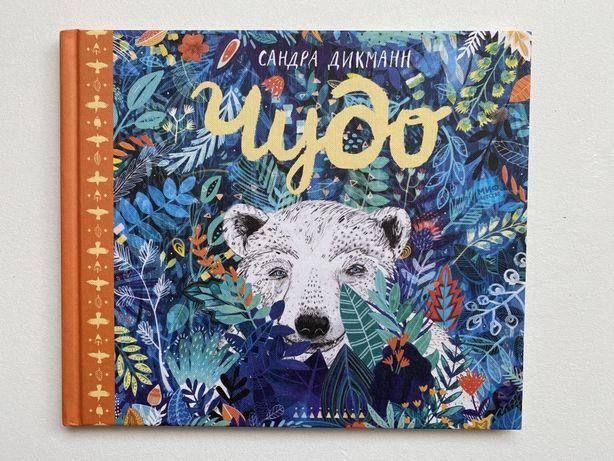 Книга детская Чудо